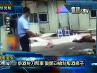 男子酒后撒疯持刀袭警 警员开四枪将其制服
