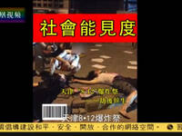 """天津""""8·12""""爆炸祭——劫后余生"""