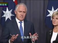 """""""逆袭""""成功的澳大利亚总理特恩布尔"""
