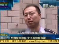 女子要求警车送其回家遭拒 赌气报假警被拘
