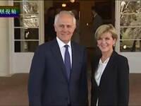 澳大利亚新总理特恩布尔