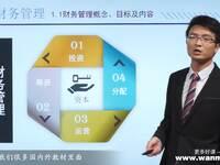 万门大学财务管理1.1财务管理概念、目标与内容