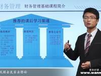 万门大学财务管理1.0财务管理基础简介介