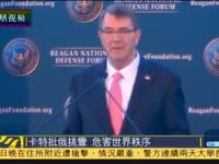 美防长:俄危害世界秩序 核威胁最令人不安