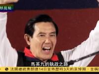 台湾地区领导人 马英九