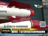 俄苏-34战斗轰炸机首次在叙携带空空导弹
