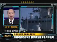 专家:法航母抵近叙利亚 需与俄沟通防误判