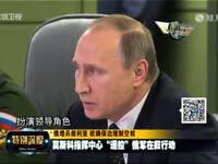 """莫斯科指挥中心""""遥控""""俄军在叙利亚行动"""