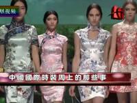 中国国际时装周上的那些事