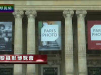 巴黎摄影博览会
