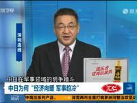 陈冰:中日在军事领域的明争暗斗未来将趋缓