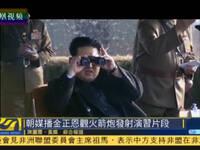 朝媒播出金正恩观看火箭炮发射演习片段
