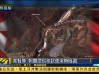 美智库:朝鲜开挖供核试验使用新隧道