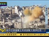 2015-12-07子夜快车 叙利亚外交部谴责土耳其部队入侵伊拉克领土