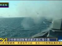 沙特牵头部队在红海小岛登陆攻打胡塞武装