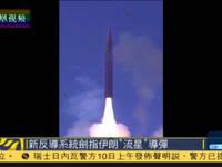 """以色列成功测试""""箭3""""弹道导弹拦截系统"""