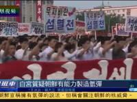 白宫:对朝鲜宣称有能力制造氢弹表示质疑