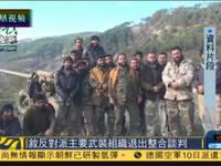 叙利亚反对派主要武装组织宣布退出整合谈判