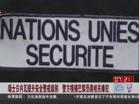 瑞士日内瓦提升安全警戒级别