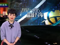 1997-2015鉴臻19年