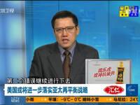 刘和平:美国犯3大战略错误 对华欲错上加错