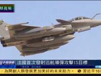 法国首次发射巡航导弹打击伊斯兰国目标