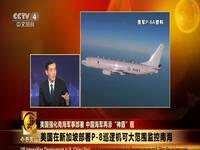 曹卫东:P-8A对中国潜艇进入印度洋有威胁