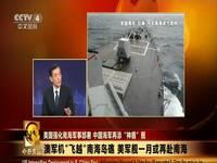 曹卫东:美军舰赴南海军事意义小 是在炫耀
