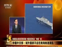 曹卫东:澳大利亚迫于美国压力而巡逻南海