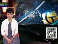 1997-2015鉴臻19年(四)