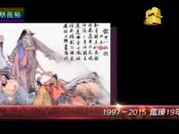 1997-2015鉴臻19年(七)