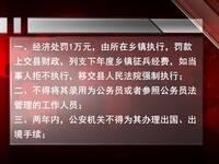 5名90后拒服兵役遭重罚 揭秘解放军如何处置逃兵