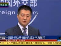 中方召集G7各国驻华使节抗议声明涉及南海