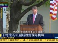 美国防长:北约军队以创新应对国际挑战