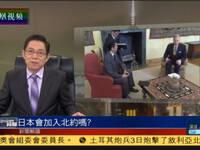 吕宁思:安倍访比利时 日本或试图加入北约