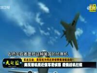 """专家:俄战机拦截美反潜机为防""""王牌""""暴露"""