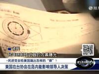 台湾核武计划曾接近成功 反应堆被美国强拆