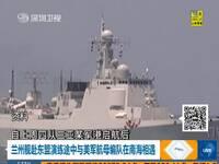 曝兰州舰与美航母南海相遇 解放军主动发话