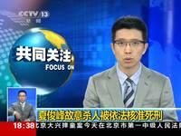 最高法:夏俊峰故意杀人被依法核准执行死刑