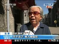 央视神采访:老人们最自豪的事情是什么?