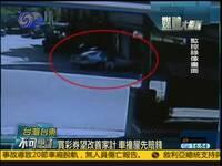 台湾男子借车去买彩票 车未停好撞坏店铺