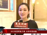 2012年冠军张子琪 分享夺冠经验