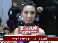 """""""文化气质奖""""张蕾:止步七强不遗憾"""