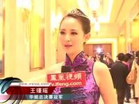 王瑾瑶:拿冠军像做梦一样 收获心理成长