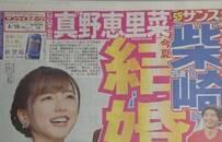 日本人气国脚曝婚讯 妻子竟是她