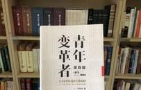 通宵讀完許知遠的新書,對梁啟超有了新的認識
