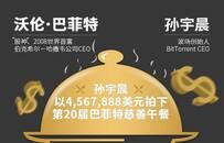 孙宇晨网上撒钱约百万,是真梦想导师,还是营销高手洗白自己?