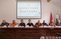 舟山市佛教协会召开2020年度工作总结会暨五届六次理事会