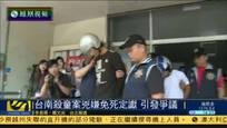 台两年内12名杀人犯逃脱死刑制裁 民众质疑