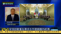 袁卓坚:安倍访欧重在寻求合作提振国内经济